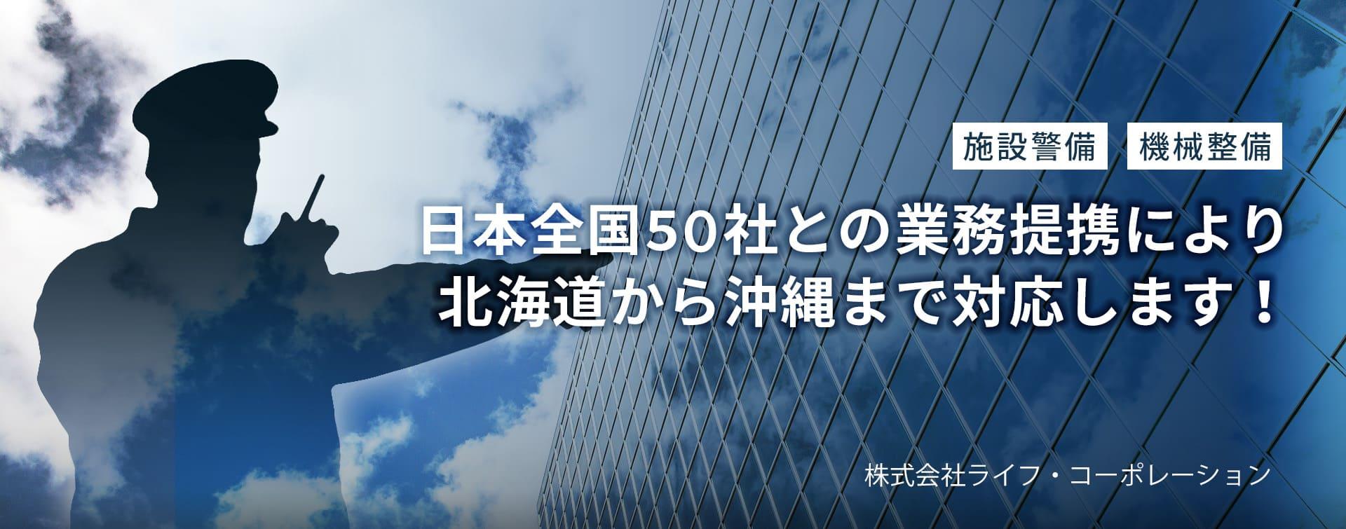 日本全国50社との業務提携により北海道から沖縄まで対応します!